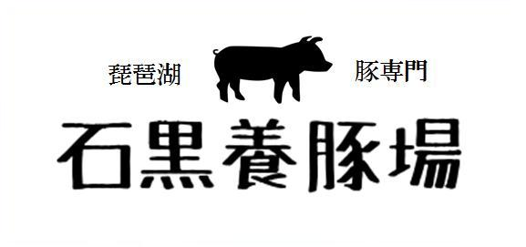 石黒養豚場