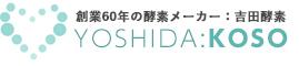 吉田酵素WEBSHOP