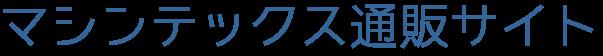マシンテックス通販サイト