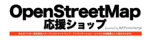 OpenStreetMap応援ショップ