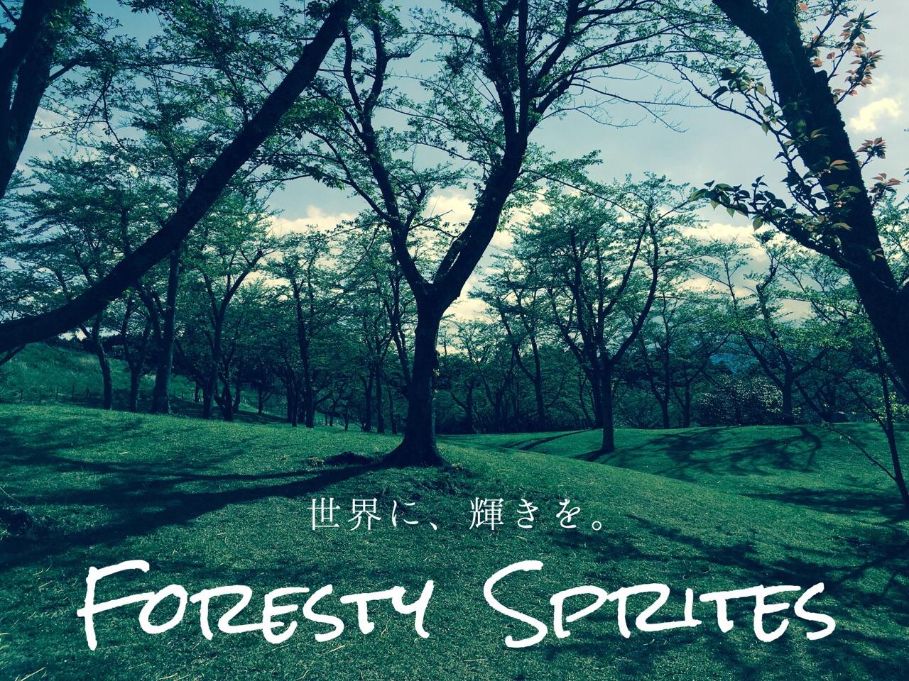 ヒーリングサロン ForestySprites