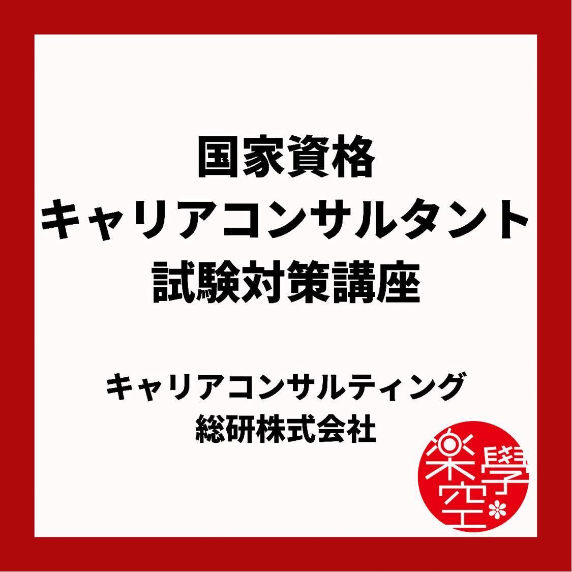 キャリアコンサルティング総研株式会社