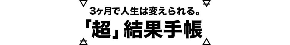 「超」結果手帳 2017 | 方眼ノートの高橋政史責任監修