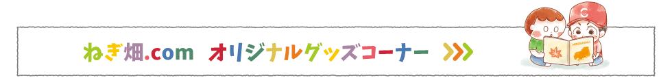 ねぎ畑.comオリジナルグッズSHOP