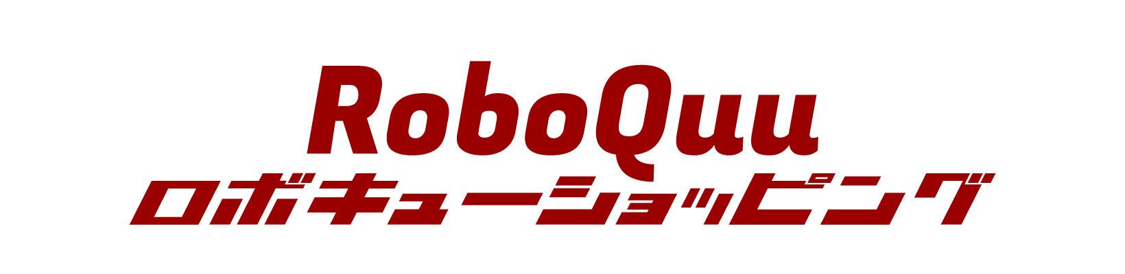 RoboQuu(ロボキュー)ショッピング