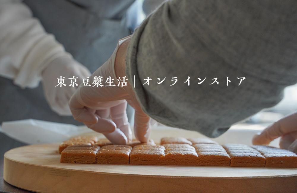 東京豆漿生活 オンラインストア