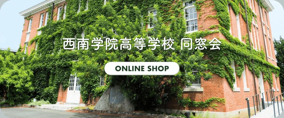 西南学院高等学校 同窓会【2021年度当番幹事01会】