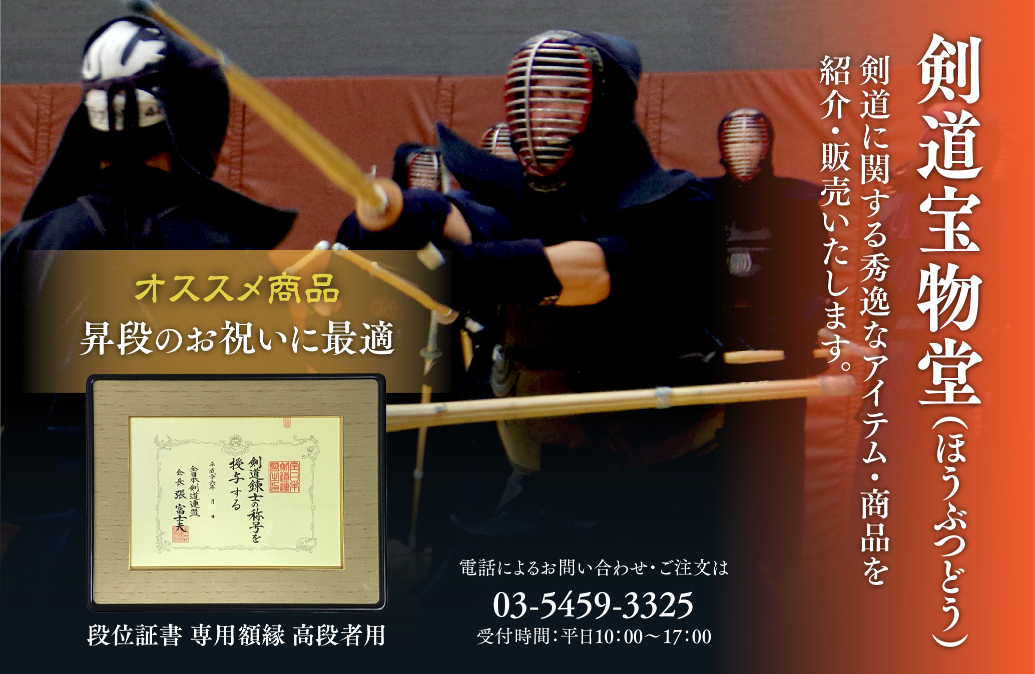 剣道宝物堂
