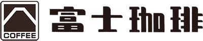 富士珈琲オンラインショップ|三重県津市の自家焙煎珈琲
