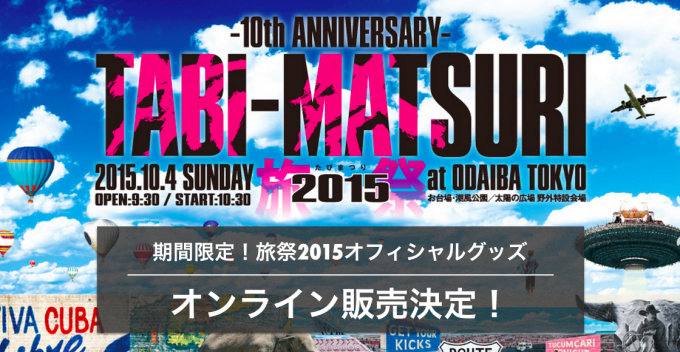 旅祭2015 限定オフィシャルグッズ