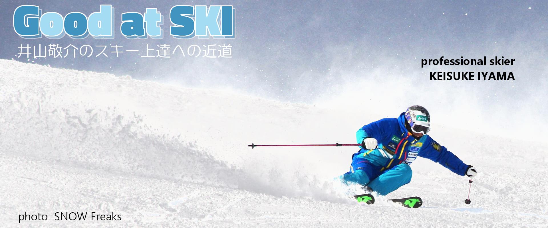 井山敬介『スキー上達への近道』official shop