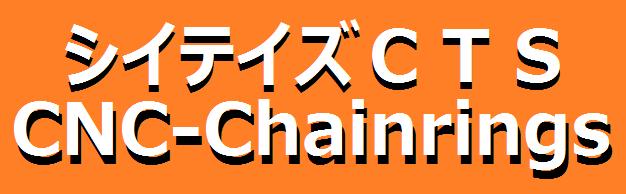 シイテイズ CTS CNC-Chainrings
