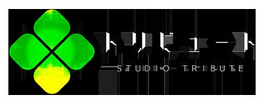 スタジオトリビュート公式通販サイト