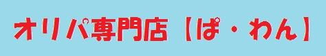 遊戯王 オリパ専門店 【ぱ・わん】