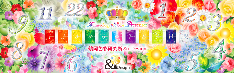 鶴岡色彩研究所&i Design 数秘&カラー公式グッズ