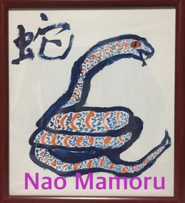 Nao Mamoru