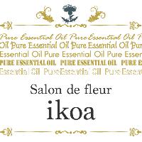サロンドフルールイコアオンラインショップ|英国直輸入の高品質エッセンシャルオイル・コスメ原料