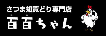 モモ焼き 百百ちゃん(ももちゃん)
