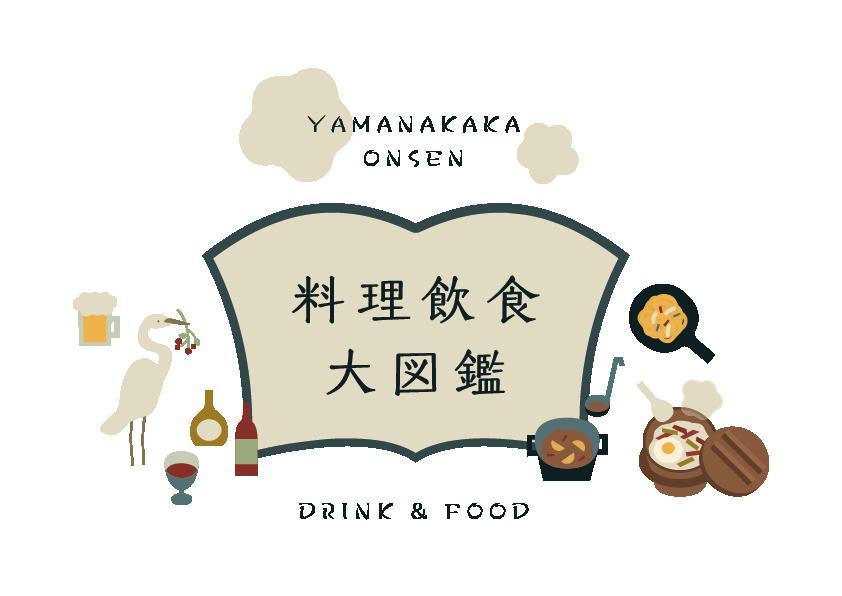 山中温泉料理飲食大図鑑オンラインショップ