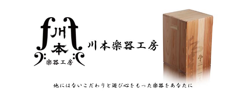 川本楽器工房