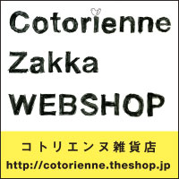 Cotorienne Zakka WEBSHOP