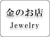 金のお店ジュエリーショップ|宝石屋が金(ゴールド)をモチーフにお届けしているネットショップです。