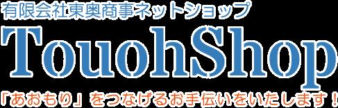 TouohShop