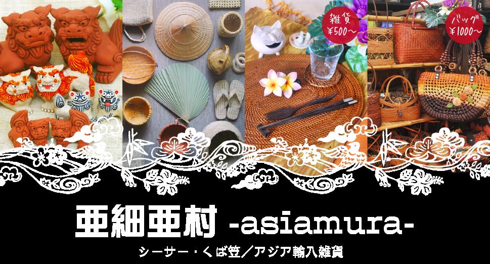 亜細亜村 -asiamura-