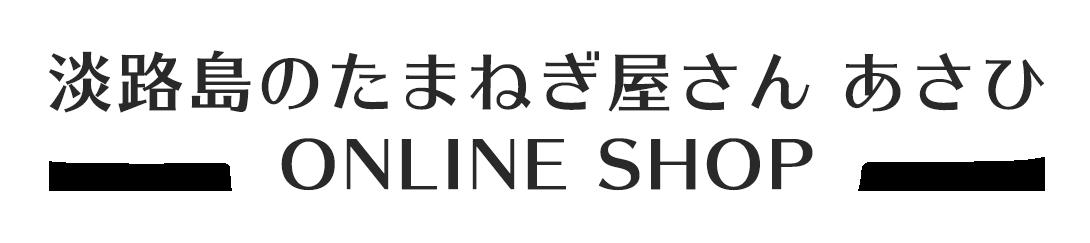 淡路島のたまねぎ屋さん あさひ ONLINE SHOP