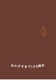 京都丹波の和菓子屋「ちきり屋」のオンラインショップ