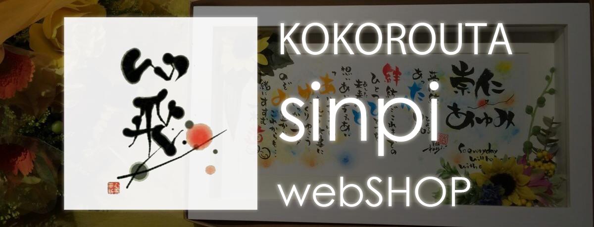 心飛 - sinpi - web SHOP