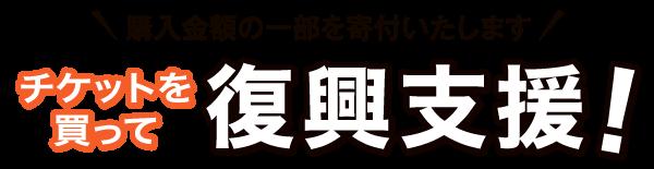熊本ナッセ限定チケット