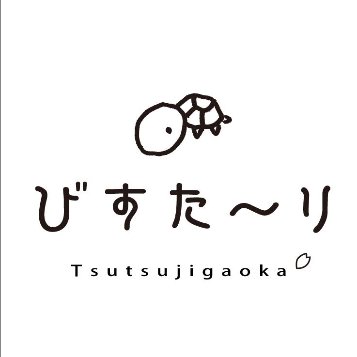 びすた〜り榴ヶ岡