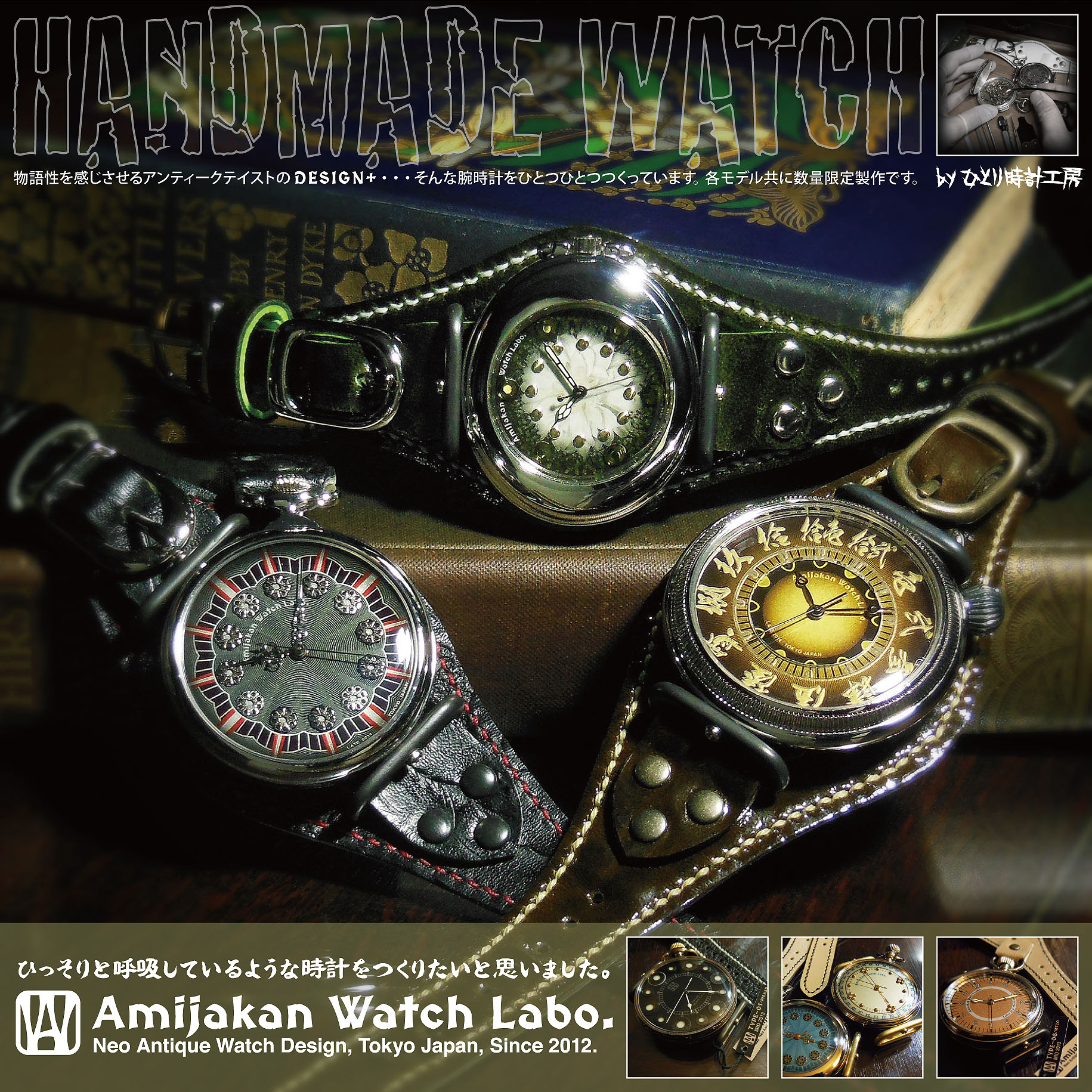 Amijakan Watch Labo.