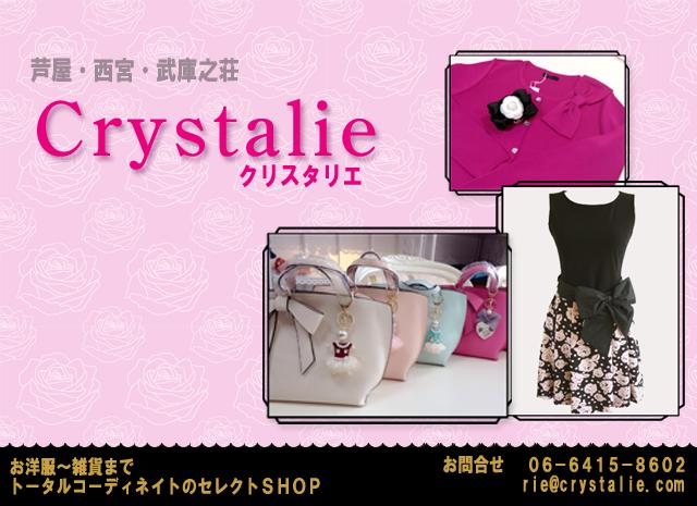 Crystalie