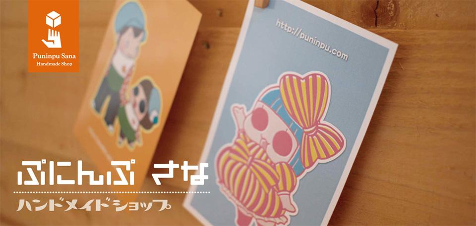 Puninpu Sana Handmade Shop