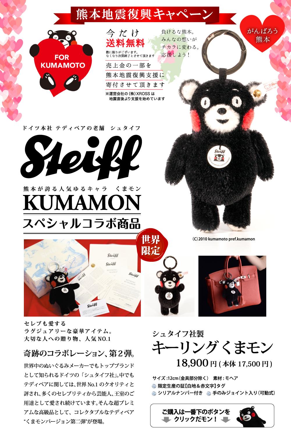 くまモン 世界で一番超高級 シュタイフ社謹製テディベア人形キーリング【公式通販サイト】特別な贈り物、誕生日に人気