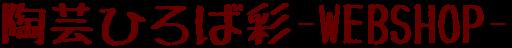 陶芸ひろば彩-WEBSHOP-