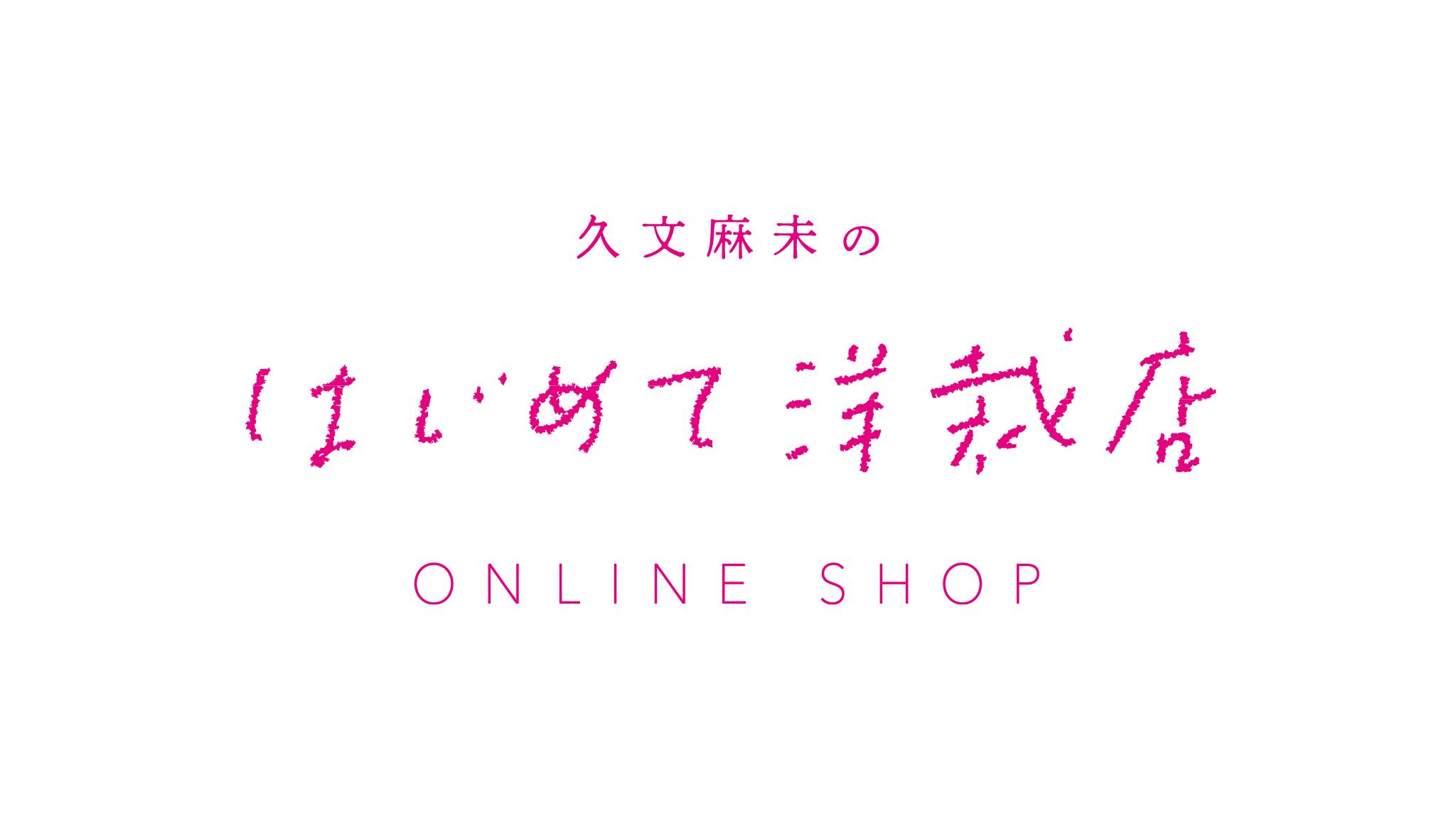 久文麻未の〈はじめて洋裁店〉ONLINE SHOP