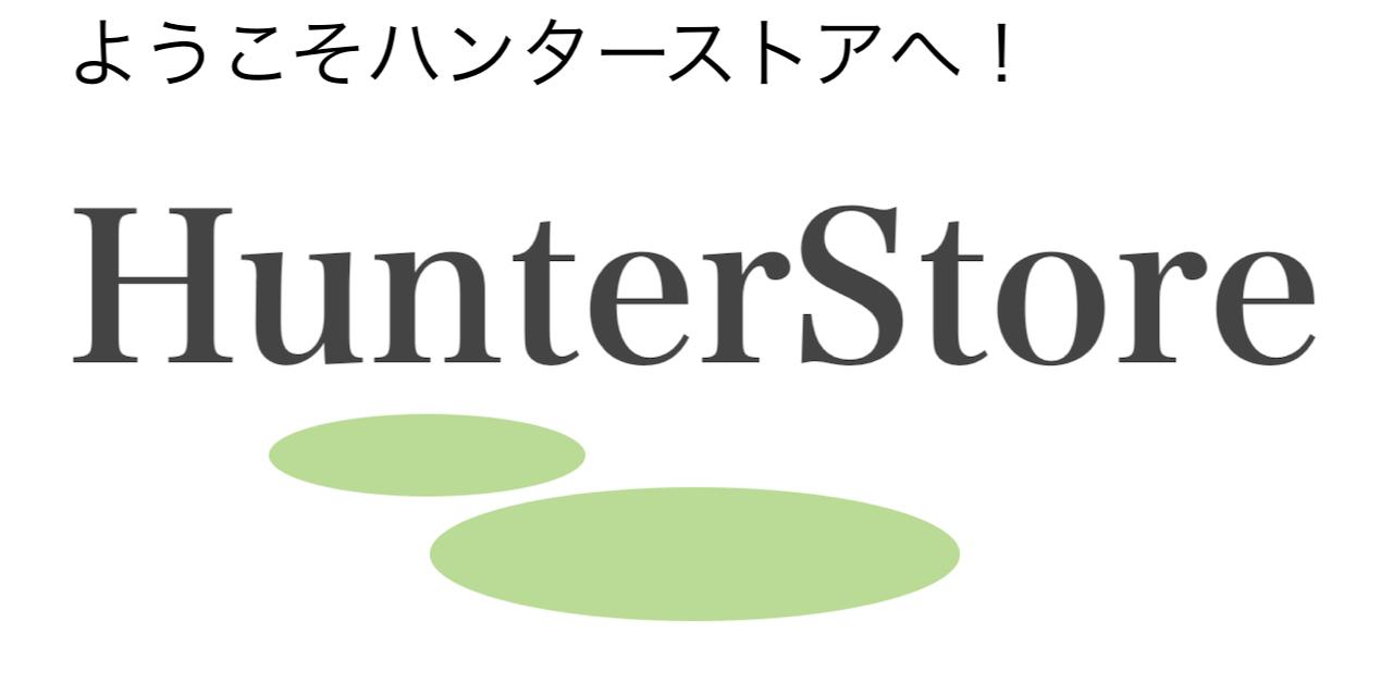 【正規輸入品・公式通販】ハンターストア★シーリングファンショップ