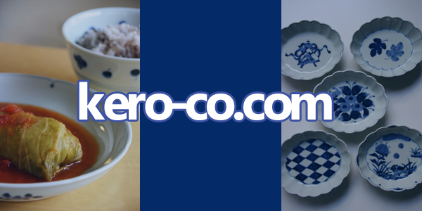 kero-co.com(岩永浩 山口洋一 横田勝郎 山下達巳)