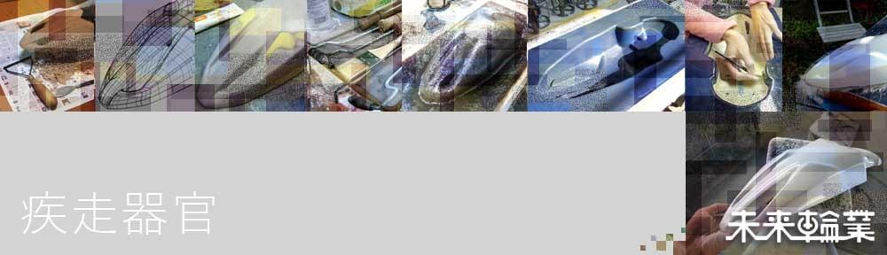 未来輪業 web shop