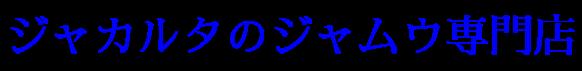 ジャカルタのジャムウ専門店