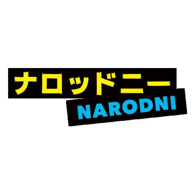 【フォークダンス】衣裳・シューズ・グッズのナロッドニー