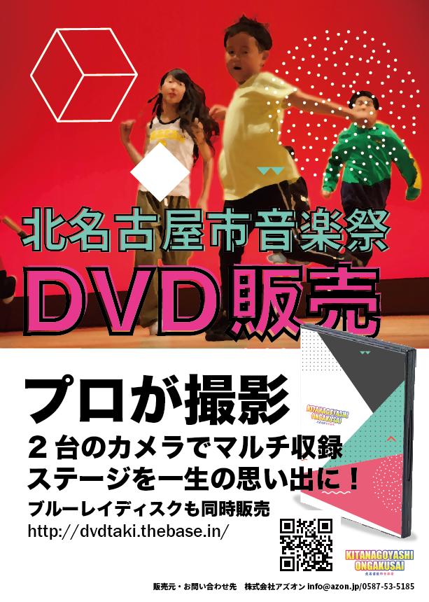北名古屋市音楽祭DVD/BD販売