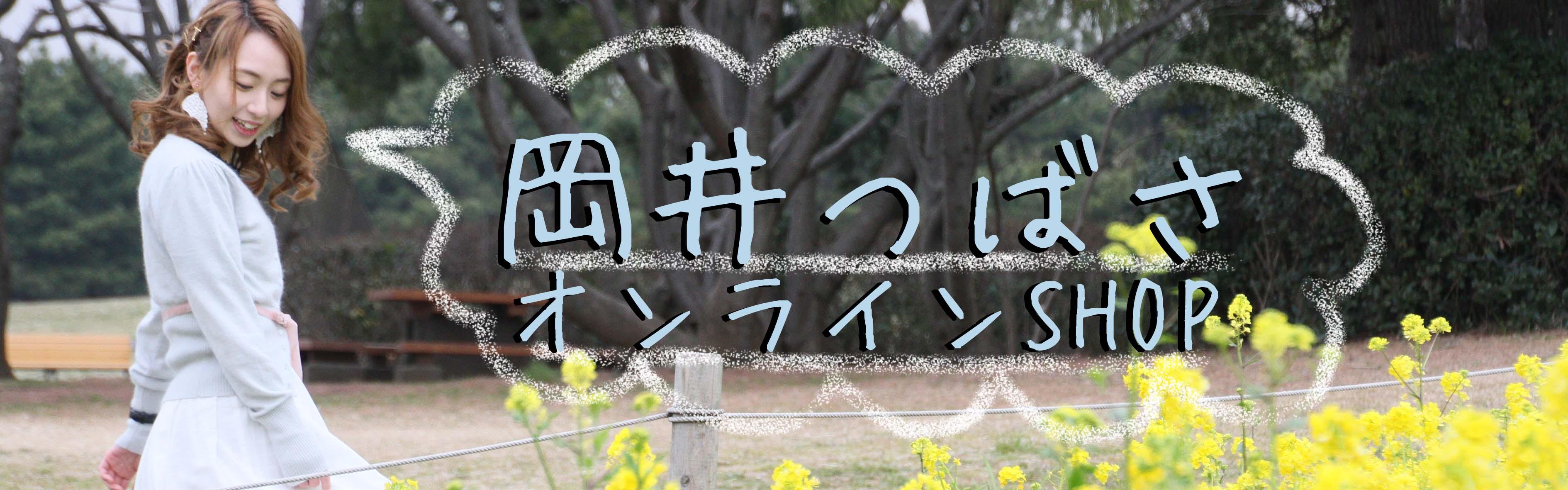 okaitsubasa