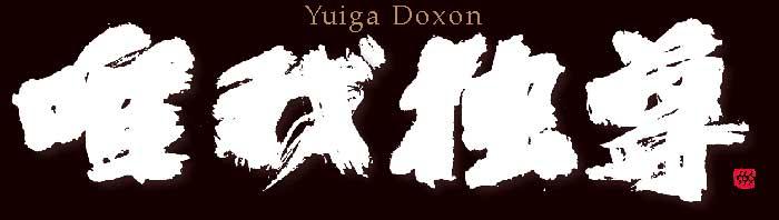doxon