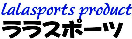 lalasports product ララスポーツ