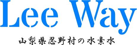 忍野村の水素水 リーウェイ