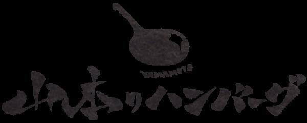 【公式通販】山本のハンバーグ